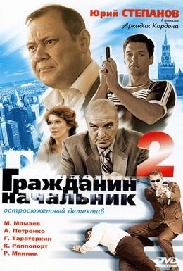 Постер фильма Гражданин начальник 2 (2005)