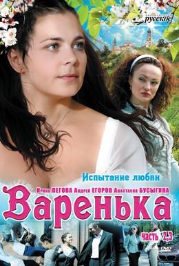 Постер фильма Варенька. Продолжение (2009)