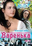 Варенька. Продолжение (2009)