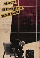 Мост перейти нельзя (1960)