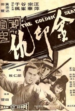 Постер фильма Золотая печать (1971)