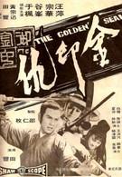 Золотая печать (1971)