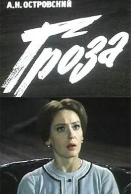 Постер фильма Гроза (1977)
