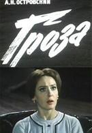 Гроза (1977)