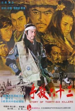 Постер фильма Храм красных лилий (1976)