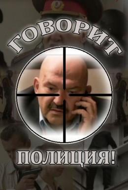 Постер фильма Говорит полиция (2011)