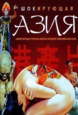 Постер фильма Шокирующая Азия 3 (1995)