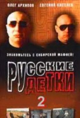 Постер фильма Русские детки 2 (2000)