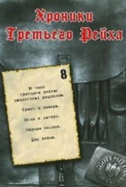 Постер фильма Хроники Третьего Рейха (2005)