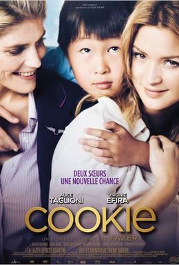 Постер фильма Куки (2013)