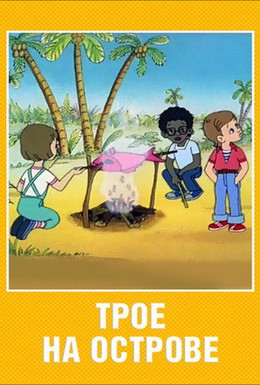 Постер фильма Трое на острове (1986)