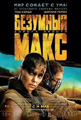 Постер фильма Безумный Макс: Дорога ярости (2015)