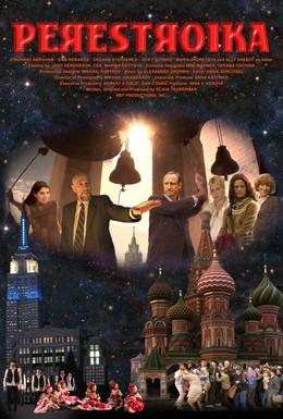 Постер фильма Перестройка (2009)
