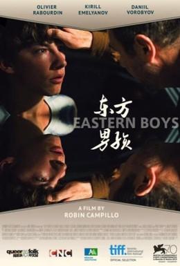 Постер фильма Мальчики с Востока (2013)