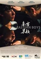 Мальчики с Востока (2013)