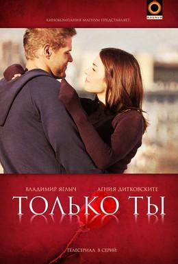 Постер фильма Только ты (2011)