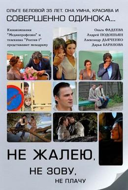 Постер фильма Не жалею, не зову, не плачу (2011)