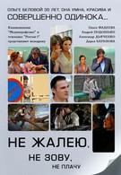 Не жалею, не зову, не плачу (2011)