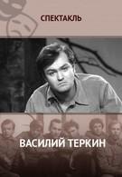 Василий Тёркин (1973)
