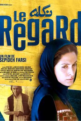 Постер фильма Взгляд (2006)