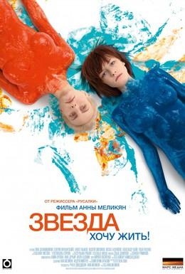 Постер фильма Звезда (2014)