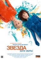 Звезда (2014)