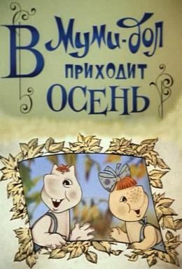 Постер фильма Муми-дол: В Муми-дол приходит осень (1983)