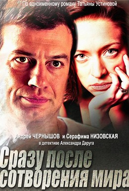 Постер фильма Сразу после сотворения мира (2013)