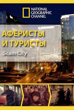 Постер фильма Аферисты и туристы (2012)