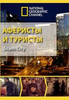 Аферисты и туристы (2012)