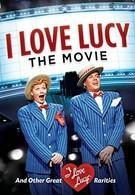 Я люблю Люси (1953)