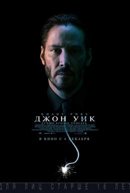 Постер фильма Джон Уик (2014)