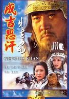 Чингисхан (2004)