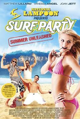 Постер фильма Пляжная вечеринка (2013)