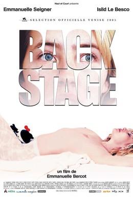 Постер фильма Задний план (2005)