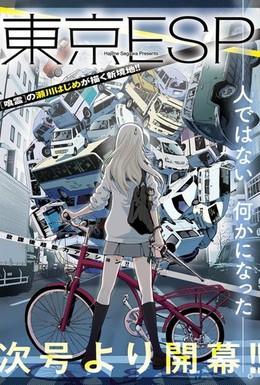 Постер фильма Токийские эсперы (2014)