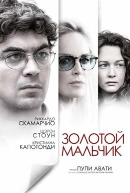 Постер фильма Золотой мальчик (2014)