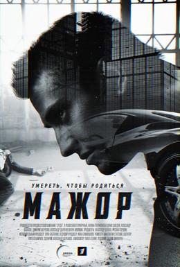 Постер фильма Мажор (2014)