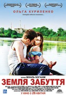 Земля забвения (2011)