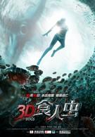 Жуки 3D (2014)