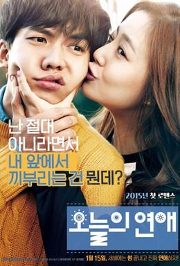 Постер фильма Сегодняшняя любовь (2015)