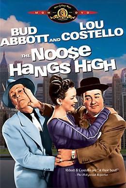 Постер фильма Петля висит высоко (1948)