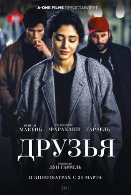 Постер фильма Друзья (2015)