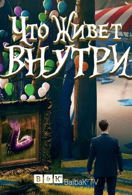 Постер фильма Что живёт внутри (2015)