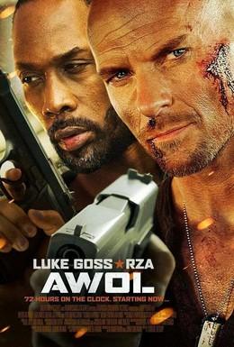 Постер фильма Самоволка-72 (2015)
