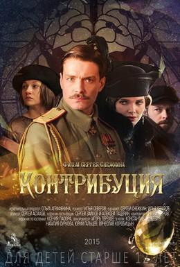 Постер фильма Контрибуция (2015)