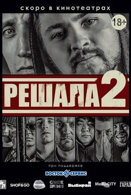 Постер фильма Решала 2 (2015)
