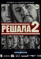 Решала 2 (2015)