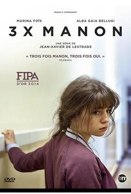 Постер фильма Манон (2014)