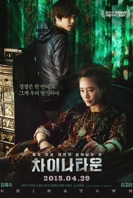 Постер фильма Китайский квартал (2015)